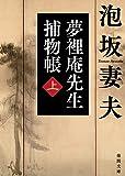 夢裡庵先生捕物帳上 (徳間文庫)