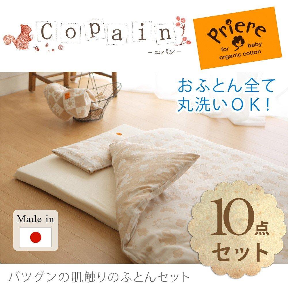 ベビー布団 セット 年間を通して快適に使用できます。 簡単 【ベビー布団】コパンオーガニック ダブルガーゼ(2重ガーゼ) 10点セット 日本製   B00OK06A50