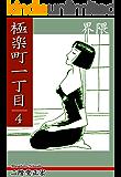 極楽町一丁目(4)― 界隈 ―