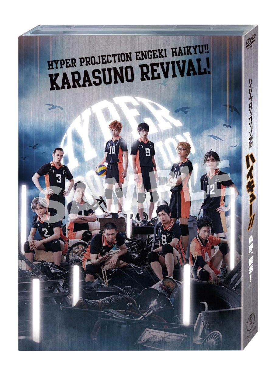 ハイパープロジェクション演劇「ハイキュー!!」〝烏野、復活! ″ [DVD] B01M4LZCBJ