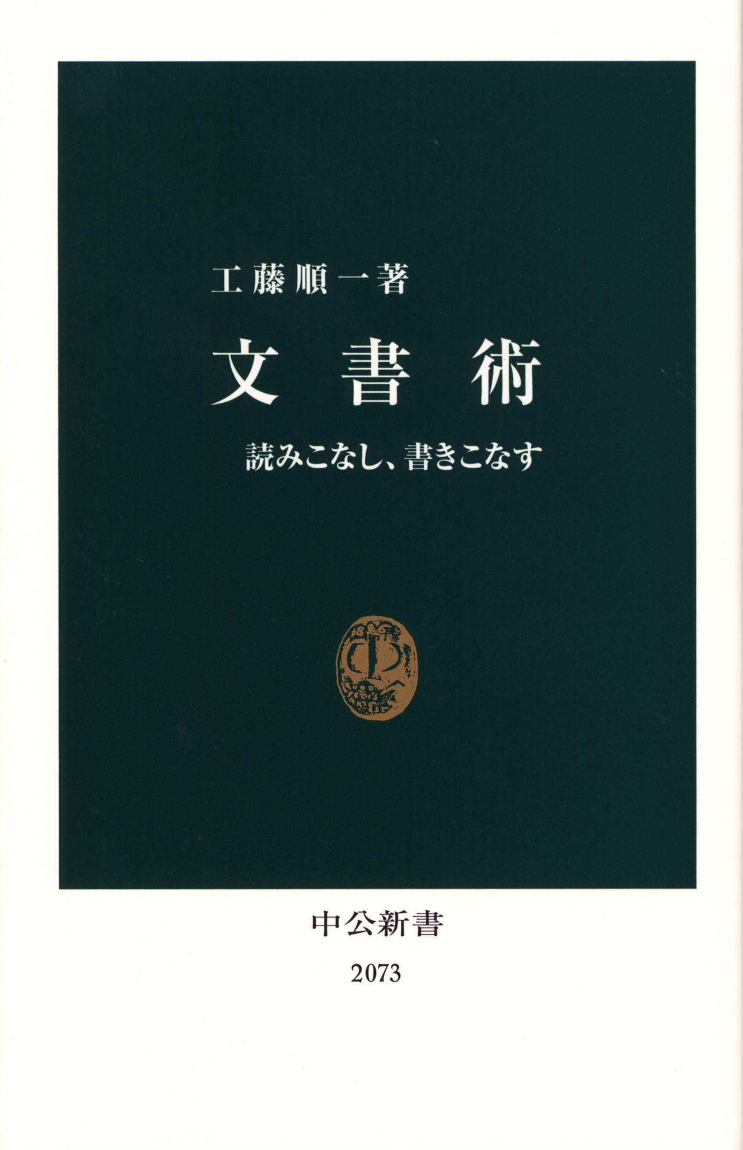 文書術―読みこなし、書きこなす (中公新書)