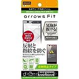 レイ・アウト docomo arrows Fit F-01H/富士通 arrows M02/富士通 arrows RM02 反射防止フィルム  RT-ARH1F/B1