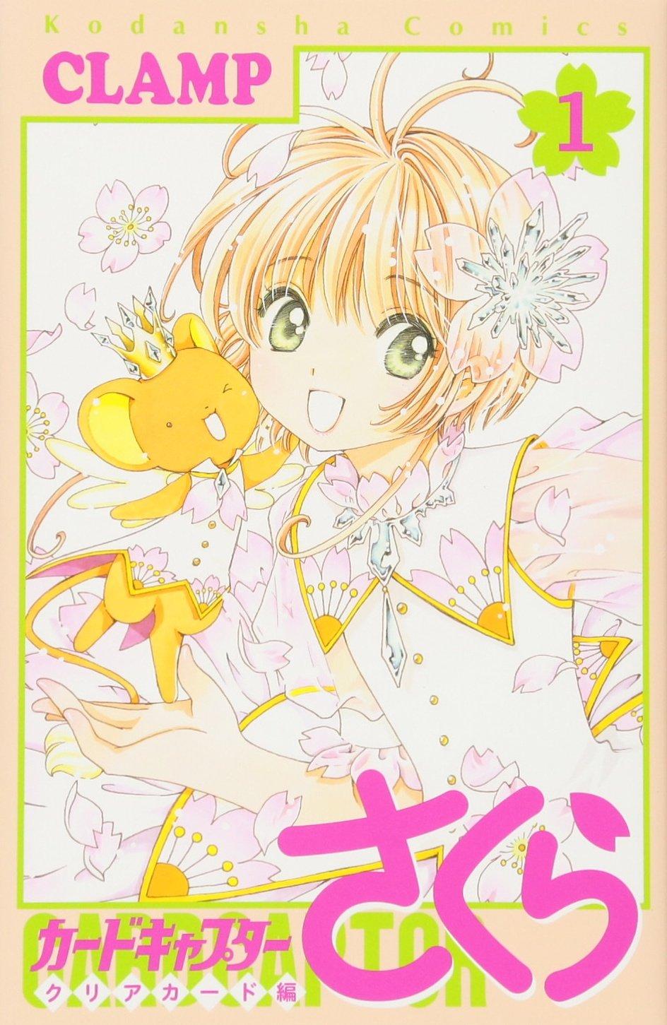 [CLAMP] Card Captor Sakura et autres mangas - Page 19 71sgrJig1KL