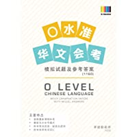 O Level Chinese Mock Exam Papers