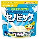 セノビック 成長期応援飲料 バナナ味 224g(約28杯分)ロート製薬公式