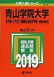 青山学院大学(法学部〈A方式〉・国際政治経済学部−個別学部日程) (2019年版大学入試シリーズ)