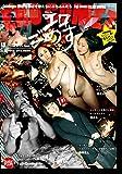 雄二ゴメス/Loves 023 月刊エロごめす Vol.1 [DVD]