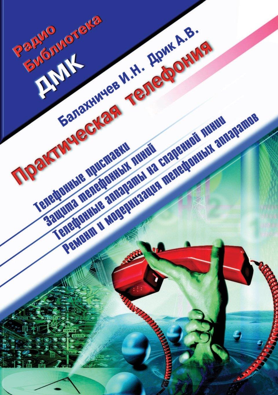 Prakticheskaya telefoniya (Russian Edition) PDF Text fb2 ebook