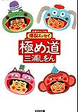 極め道~爆裂エッセイ~ (光文社知恵の森文庫)