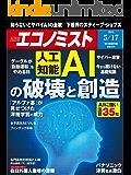 週刊エコノミスト 2016年05月17日号 [雑誌]