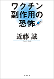 ワクチン副作用の恐怖 (文春e-book)