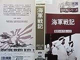 海軍戦記 [VHS]