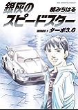 銀灰のスピードスター(1) (ビッグコミックス)