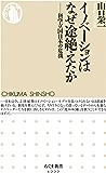 イノベーションはなぜ途絶えたか ──科学立国日本の危機 (ちくま新書)