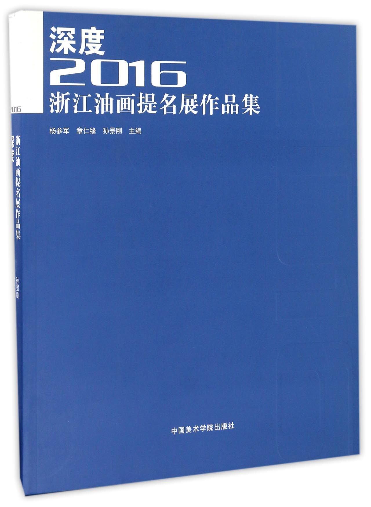 深度(2016浙江油画提名展作品集) pdf epub