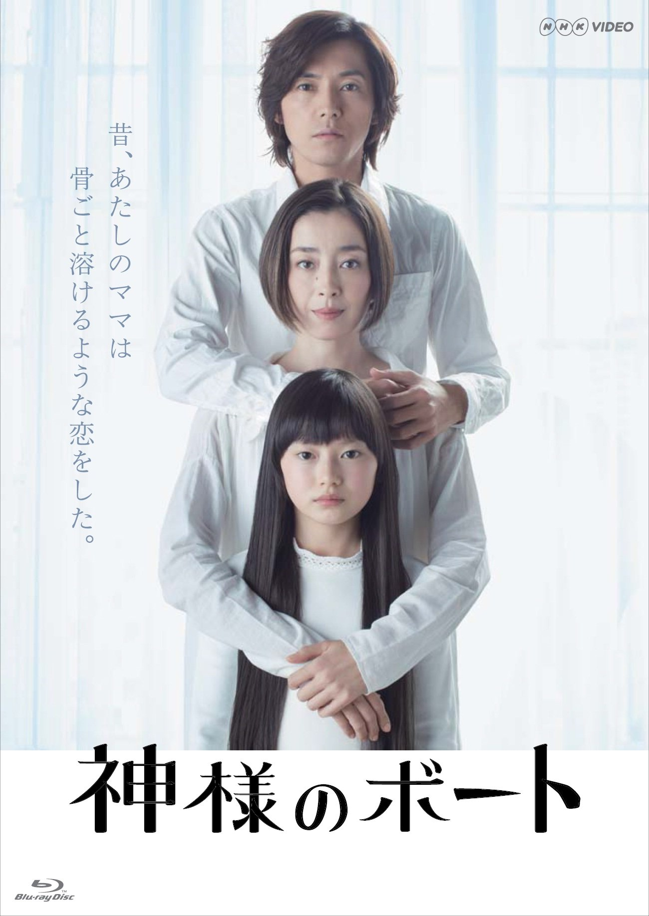 Japanese TV Series - Kamisama No Boat (2BDS) [Japan BD] BSZS-7770