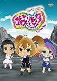 なりヒロwww 1 [DVD]