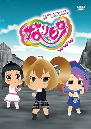 なりヒロwww DVD