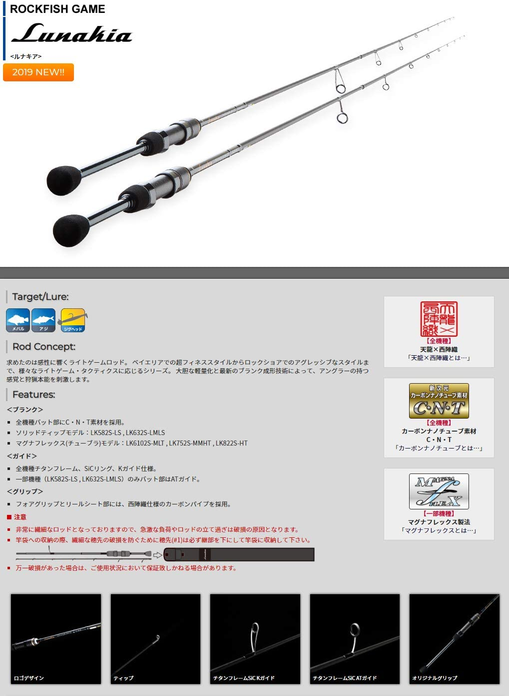 Tenryu Lunakia LK 822 S-HT From Japan