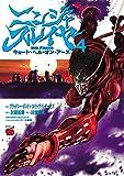 ニンジャスレイヤー(4) (チャンピオンREDコミックス)