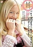 世界で一番美しい女学生に日本人の生中出し 死ぬまでに一度は・・・ 北欧の女 002 [DVD]