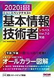 ニュースペックテキスト 基本情報技術者 2020年度 (情報処理技術者試験)