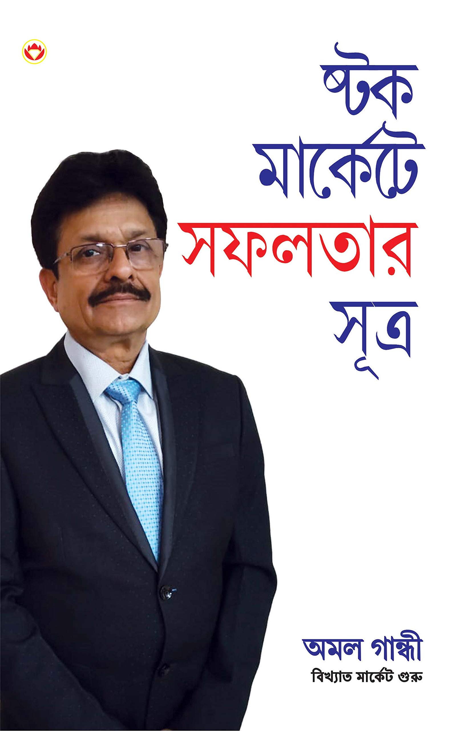 Stock Market Mein Safalta Ke Sutra (Bangla) (How to Get Success in Stock Market with Sutras in Bengali)