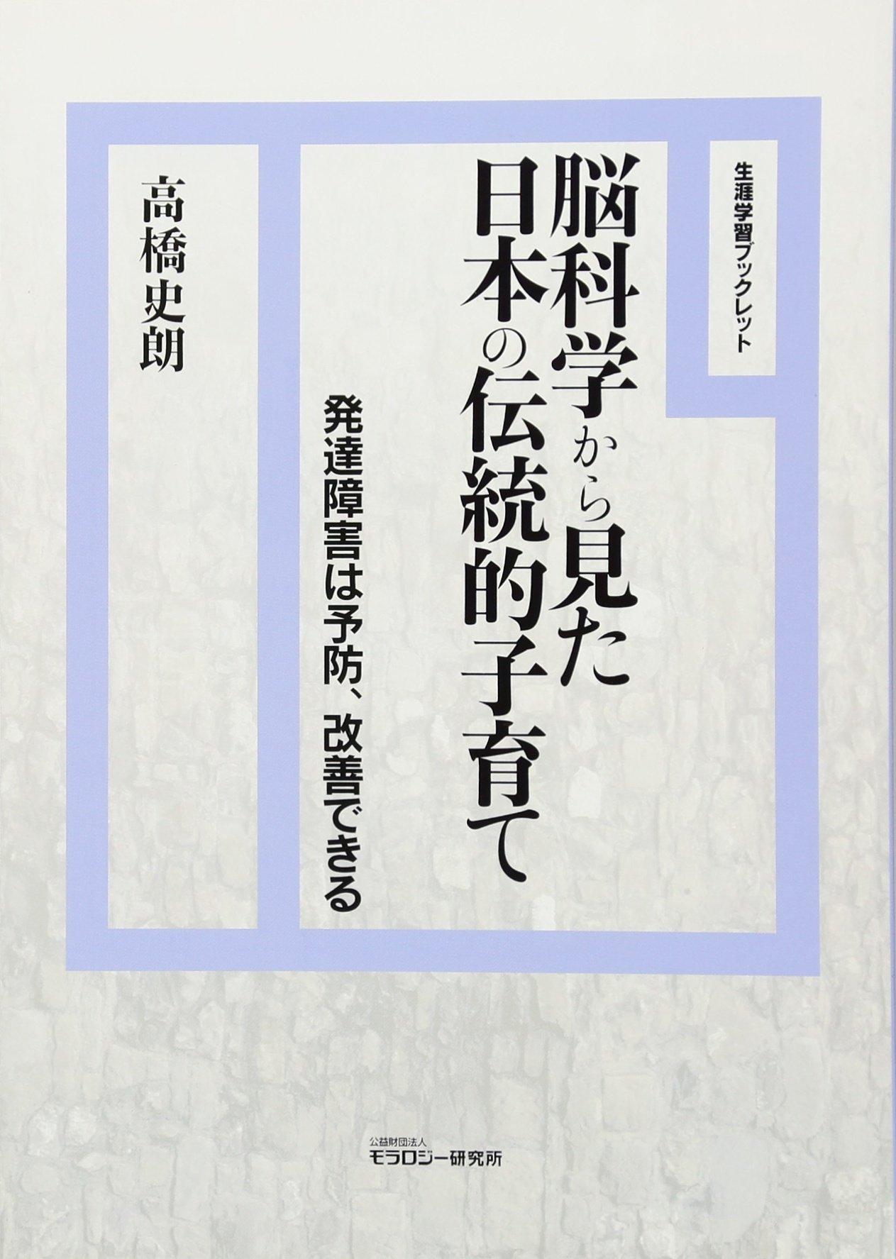脳科学から見た日本の伝統的子育...