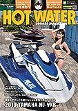 HOT WATER SPORTS MAGAZINE (ホットウォータースポーツマガジン )No.190 2019年 7月号 [雑誌]