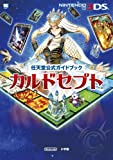 カルドセプト―任天堂公式ガイドブック NINTENDO3DS (ワンダーライフスペシャル NINTENDO 3DS任天堂公式ガイドブッ)
