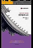 西方视野里的中国:我和慈禧太后