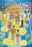 ([な]11-6)湯島天神坂 お宿如月庵へようこそ 上弦の巻 (ポプラ文庫)