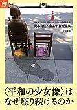 """""""平和の少女像""""はなぜ座り続けるのか (FJムック)"""