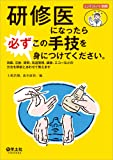 研修医になったら必ずこの手技を身につけてください。〜消毒、注射、穿刺、気道管理、鎮静、エコーなどの方法を解剖とあわせて教えます (レジデントノート別冊)