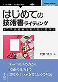 はじめての技術書ライティング―IT系技術書を書く前に読む本 (NextPublishing)