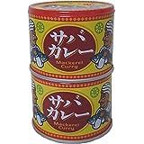 信田缶詰 サバカレー 190g×2缶