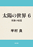 太陽の世界 6 英雄の帰還 太陽の世界シリーズ (角川文庫)