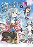 ゆめくり 3 (MFコミックス アライブシリーズ)