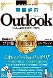 今すぐ使えるかんたんEx Outlook プロ技BESTセレクション [Outlook 2016/2013/2010対応版]
