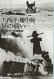 大西洋・地中海 16の戦い ヨーロッパ列強戦史 (光人社NF文庫)