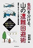 生死を分ける、山の遭難回避術: 実例に学ぶリスク対策の基礎知識