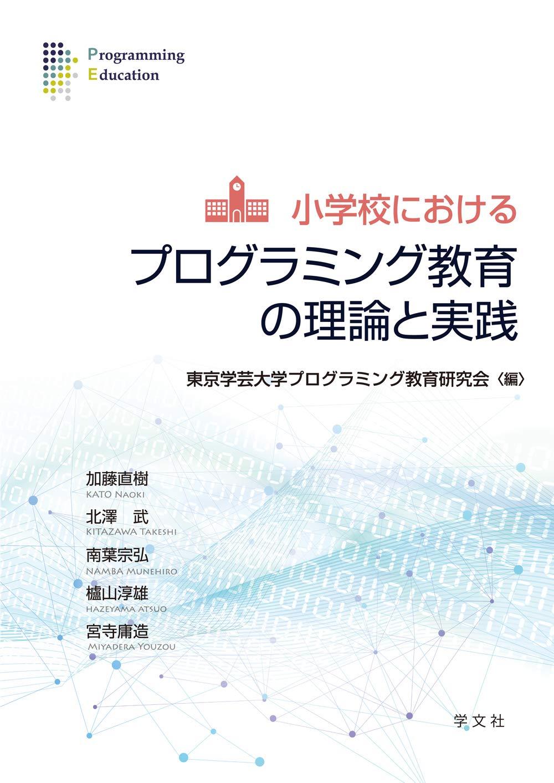 プログラミング 東京 書籍