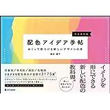 配色アイデア手帖 めくって見つける新しいデザインの本[完全保存版]