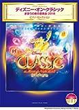ピアノソロ ディズニー・オン・クラシック ~まほうの夜の音楽会2018 ピアノ・セレクション