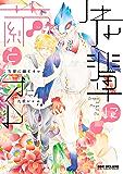 先輩に繭とオレ【電子限定かきおろし付】 (ビーボーイコミックスDX)