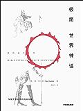 """极简世界神话( """"极简通识系列""""丛书为你打开认识世界的大门,多学科了解世界,重新认识自己!)"""