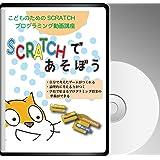 SCRATCHであそぼう こどものためのSCRATCHプログラミング講座 動画版 [HD DVD]