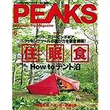 PEAKS(ピークス) 2019年 6月号 [雑誌]