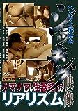 ヘンリー塚本の ショッキング映像 ナマナマしい性器結合のリアリズム [DVD]