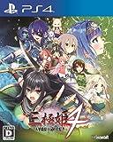 三極姫4 天華繚乱 天命の恋絵巻 - PS4